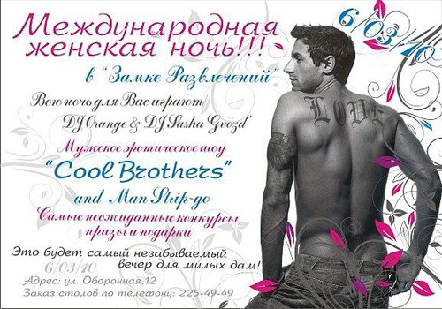 informatsiya-ob-cool-brothers-eroticheskoe-shou