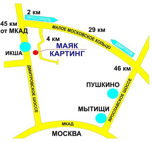 Схема проезда Картинг маяк