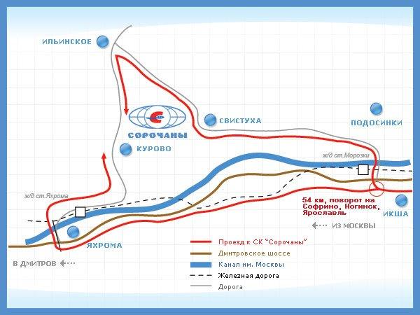Схема проезда Парк Сорочаны